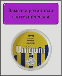 Замазка гумова сантехнічна 250 банку Unigum