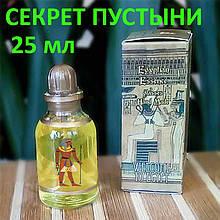 Єгипетські масляні духи . Арабські масляні духи « Секрет пустелі».