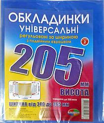 Обложки для книг набор 3 шт., высота 205 мм, регулируемые, 200 мкм