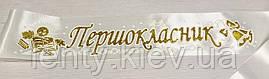 """""""Першокласник"""" - стрічка для першокласників (укр.мова) Атлас Білий, глітер Злотистий, обведення Біла -Урочисті стрічки"""
