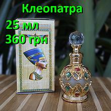 Єгипетські масляні духи . Арабські масляні духи з феромонами « Клеопатра».