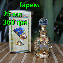 Єгипетські масляні духи з афродизіаком. Арабські масляні духи « Гарем».