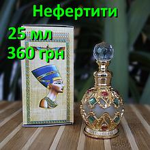 Єгипетські масляні духи з афродизіаком. Арабські масляні духи з феромонами « Нефертіті».