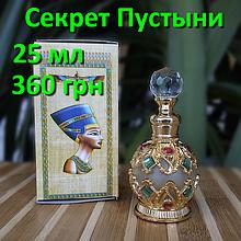 Єгипетські масляні духи . Арабські масляні духи «Секрет пустелі»