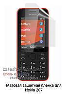 Матовая защитная пленка для Nokia 207