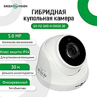 Гібридна купольна камера GV-112-GHD-H-DIK50-30