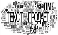 Секреты правильного копирайтинга: структура продающего текста
