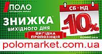 """ЗНИЖКА ВИХІДНОГО ДНЯ ВІД """"ПОЛО""""! 067 533 37 75 (Київстар,Viber) #україна #кременчук #полтава #лубни #будматеріали #знижка #поло #поломаркет"""