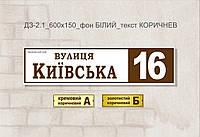 Адресная табличка_dz_2.1