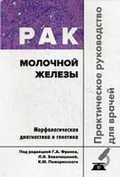 Франк Г.А.Рак молочной железы