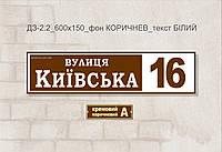 Адресная табличка_dz_2.2