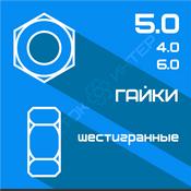 Гайки класс прочности 5.0, 6.0 шестигранные ГОСТ 5915-70, ГОСТ 10605-94, DIN 934