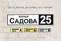 Адресная табличка_dz_2.3