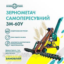 Продам зернокидач ЗМ-60У