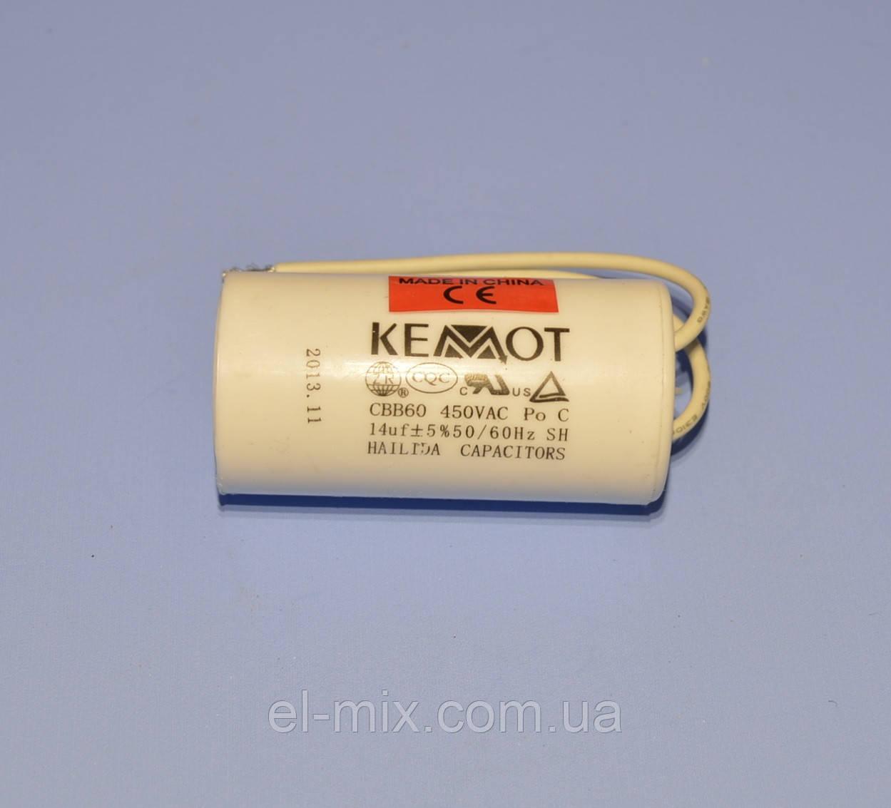 Конденсатор пуско-рабочий CBB-60  14µF 450VAC ±5% провода, 35*72мм  Kemot  URZ3131