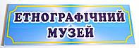 Табличка этнографический музей