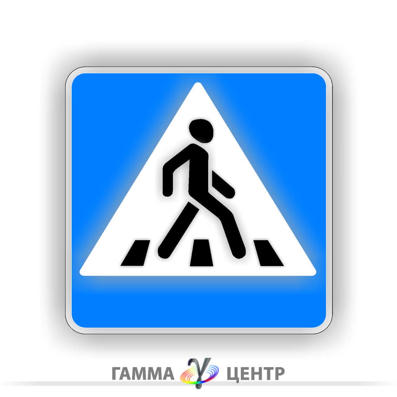 Маска дорожного знака 5.35.2 Пешеходный переход