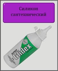 Силікон сантехнічний Super Glidex (мастило для канализационых труб 250 грам)