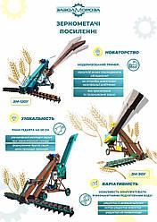 Зернокидач ЗМ-60-зернонавантажувач