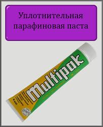 Ущільнювальна парафінова паста Multipak (пластиковий тюбик 200 грам)