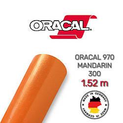 Помаранчева глянсова плівка Oracal 970 Mandarin Gloss 300