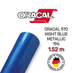 Глянсова темно-синя плівка Oracal 970 Night Blue Metallic 196