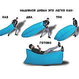 Надувной лежак мешок для пляжа двухслойный воздушный матрас-мешок для отдыха на природе, фото 3