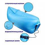 Надувной лежак мешок для пляжа двухслойный воздушный матрас-мешок для отдыха на природе, фото 7