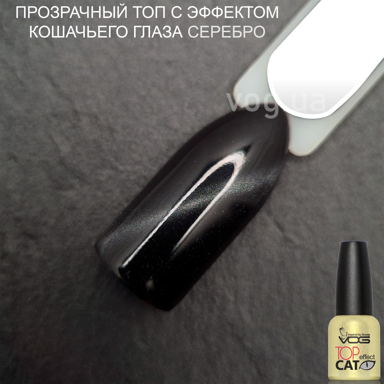 Топ прозорий глянцевий з ефектом Котячого Ока без липкого шару VOG США 10мл Срібло