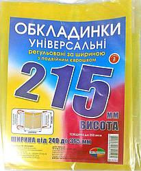 Обложки для книг универсальные, в наборе 3 шт., высотой 215 мм, регулируемые, двойной шов 200 мкм