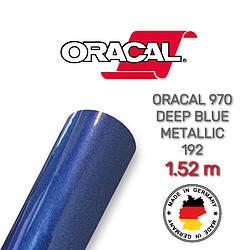 Синій металік глянцева плівка Oracal 970 Deep Blue Metallic 192