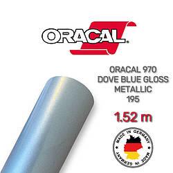 Блакитна металік глянцева плівка Oracal 970, Dove Blue Gloss Metallic 195