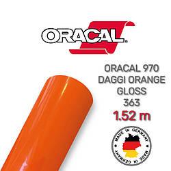 Помаранчева глянцева плівка Oracal 970 Daggi Orange Gloss 363