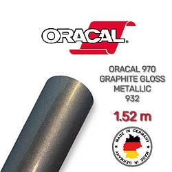 Графітовий металік глянцева плівка Oracal 970, Graphite gloss Metallic 932