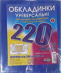 Обложки для книг в наборе 3 шт, высотой 220 мм, регулируемые, двойной шов 200 мкм