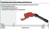 Резак для кабеля от 25 мм
