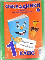 Обложки для учебников 1 класс, в наборе 5 шт. эконом + универсальные 200 мкм