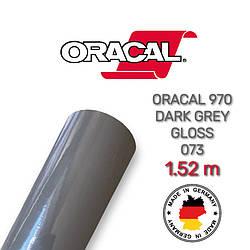Темно-сіра глянцева плівка Oracal 970 Dark Grey Gloss 073