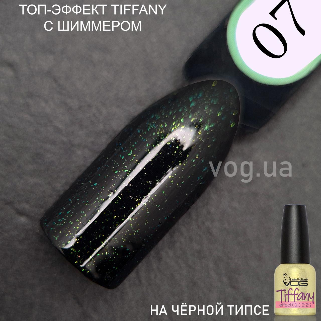Топ Ефект Глянсовий Прозорий Без Липкого Шару з шиммером Tiffany #07 VOG США 10мл