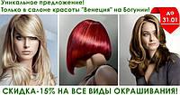 УНИКАЛЬНОЕ ПРЕДЛОЖЕНИЕ! Скидка -15% на любой вид окрашивания и ламинации волос на Богунии!