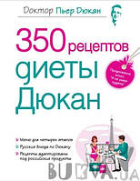 350 рецептов диеты Дюкан. Доктор Пьер Дюкан