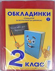 Обложки для учебников 2 класс, в наборе 5 шт. эконом + универсальные 200 мкм