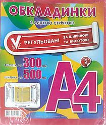 Обложки для книг в наборе, с липким краем, регулируемые по высоте и ширине 300 мкм, (300х500)