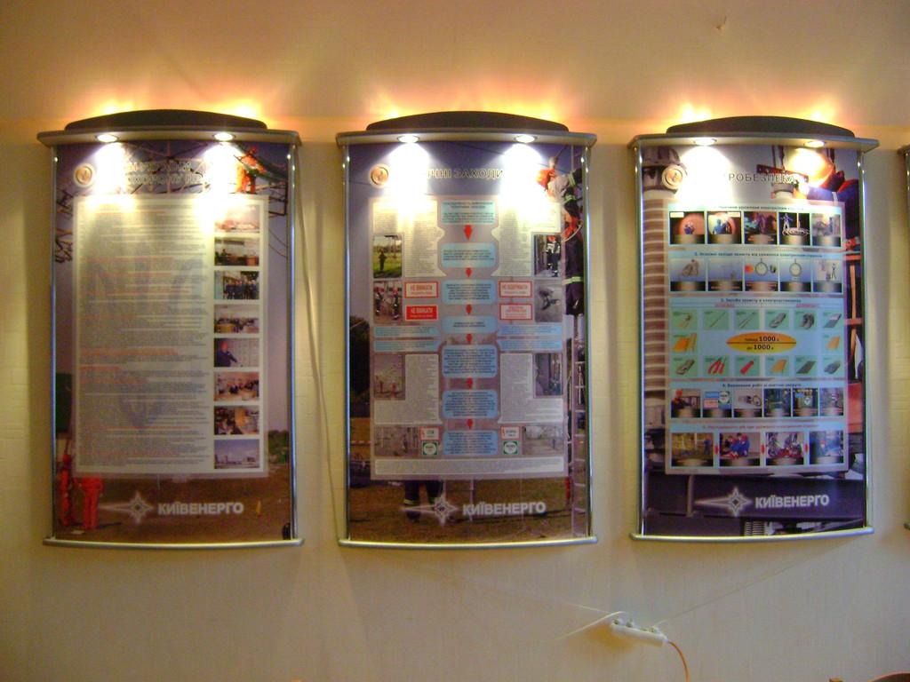 Стенды и плакаты по охране труда и технике безопасности