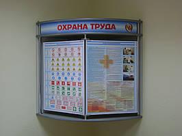 Стенды и плакаты по охране труда и технике безопасности 4