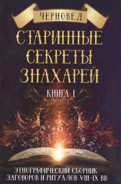 Старинные секреты знахарей. Книга 1. Черновед (книга)