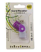 Универсальный внешний кард-ридер флешка для Микро СД SD и карты памяти (фиолетовый)USB 2.0 картридер 1260 (TI)