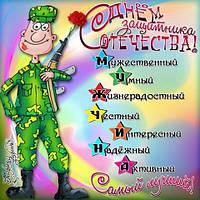 """Вафельная картинка """"С 23 февраля!"""""""