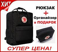 Школьный рюкзак Fjallraven Kanken Черный оригинал Ранец Канкен для школы
