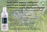 Тоник Чайное дерево для кожи   Швейцария 200мл, фото 4